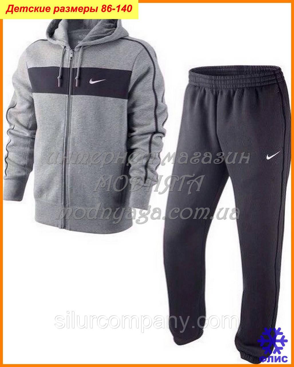 7a056202e6a6 Детские теплые костюмы Nike   Магазин спортивных костюмов найк и адидас - Интернет  магазин