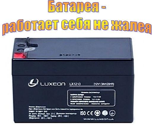 Аккумуляторные батареи LUXEON LX1213