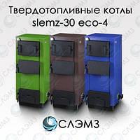 Заводской твердотопливный котел SLEMZ-100 eco4. 100 квт (1000м.кв). Купить. Доставка по Украине.