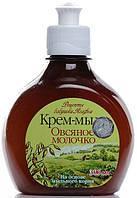 "Крем-мыло ""Овсяное молочко"" Рецепты бабушки Агафьи 300 мл. RBA /64-01 N"