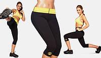 Бриджи (шорты) для похудения HOT SHAPERS ZD-4576