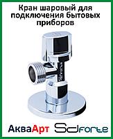 Кран приборный шаровый угловой хромированный Арко SD Forte 1/2''х1/2''