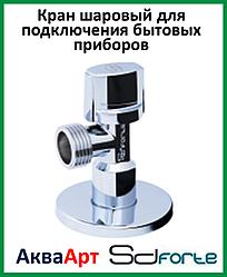 Кран приборный шаровый угловой хромированный Арко SD Forte 1/2''х3/8''