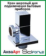 Кран приборный шаровый угловой (квадрат) с керамической буксой SD Forte 1/2''х1/2''