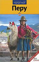 Перу. Путеводитель