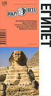 СКИДКА! Египет. Путеводитель
