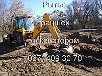 Рытье траншеи (067) 409 30 70