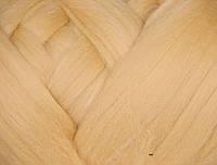 Шерсть для валяния австралийский меринос 18 мкм дюна натуральная шерсть для сухого валяния, мокрого валяния)