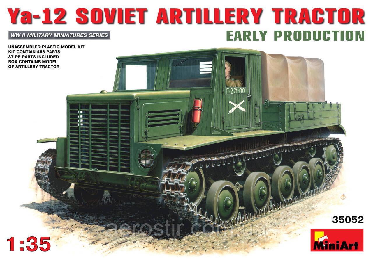 Советский артиллерийский тягач Я-12 1/72 MiniART 35052