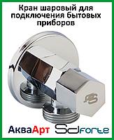 Кран приборный шаровый угловой (шестигранный) с керамической буксой SD Forte 1/2''х1/2''