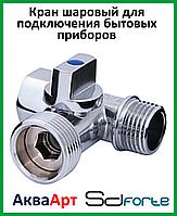 Кран приборный шаровый трёхходовой хромированный SD Forte 1/2''н х 3/4''н х 1/2''в