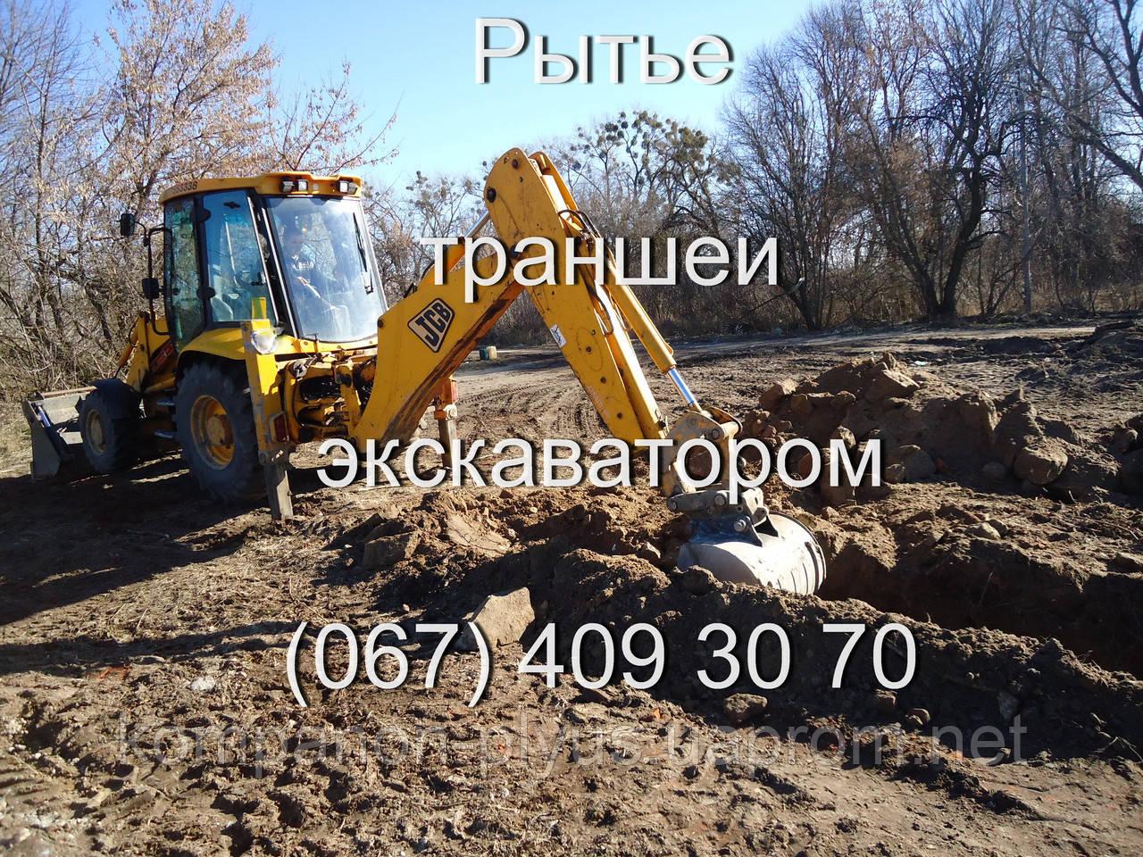 Земляные работы (067) 232 81 77
