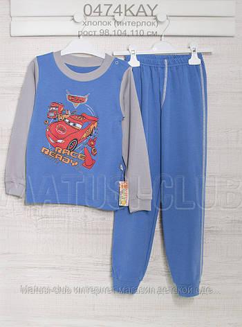 Пижама на мальчика 110см,  хлопок-интерлок, 2203ино. В наличии 98,104,110  Рост, фото 2