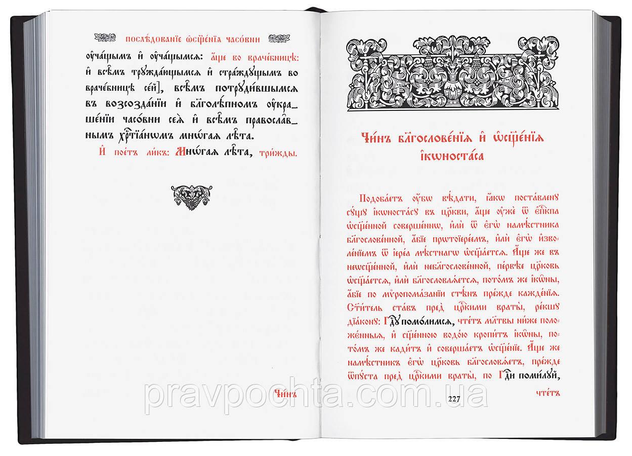 скачать требник на церковно-славянском языке бесплатно