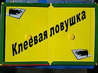 Клеевая ловушка-книжка (липкий домик) от грызунов и насекомых большая