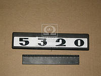 Табличка модификации а/м КАМАЗ 5320 (производство Россия) (арт. 5320-8212075/74)