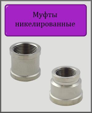 Муфты никелированные