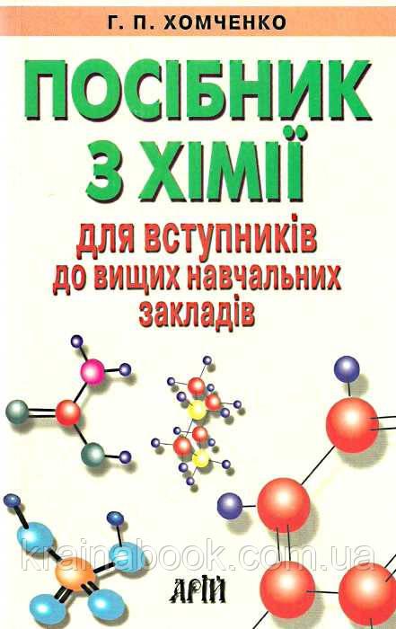 Посібник з хімії для вступників до ВУЗів. Хомченко Г.П.