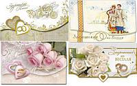 Запрошення на весілля - друковані листівки