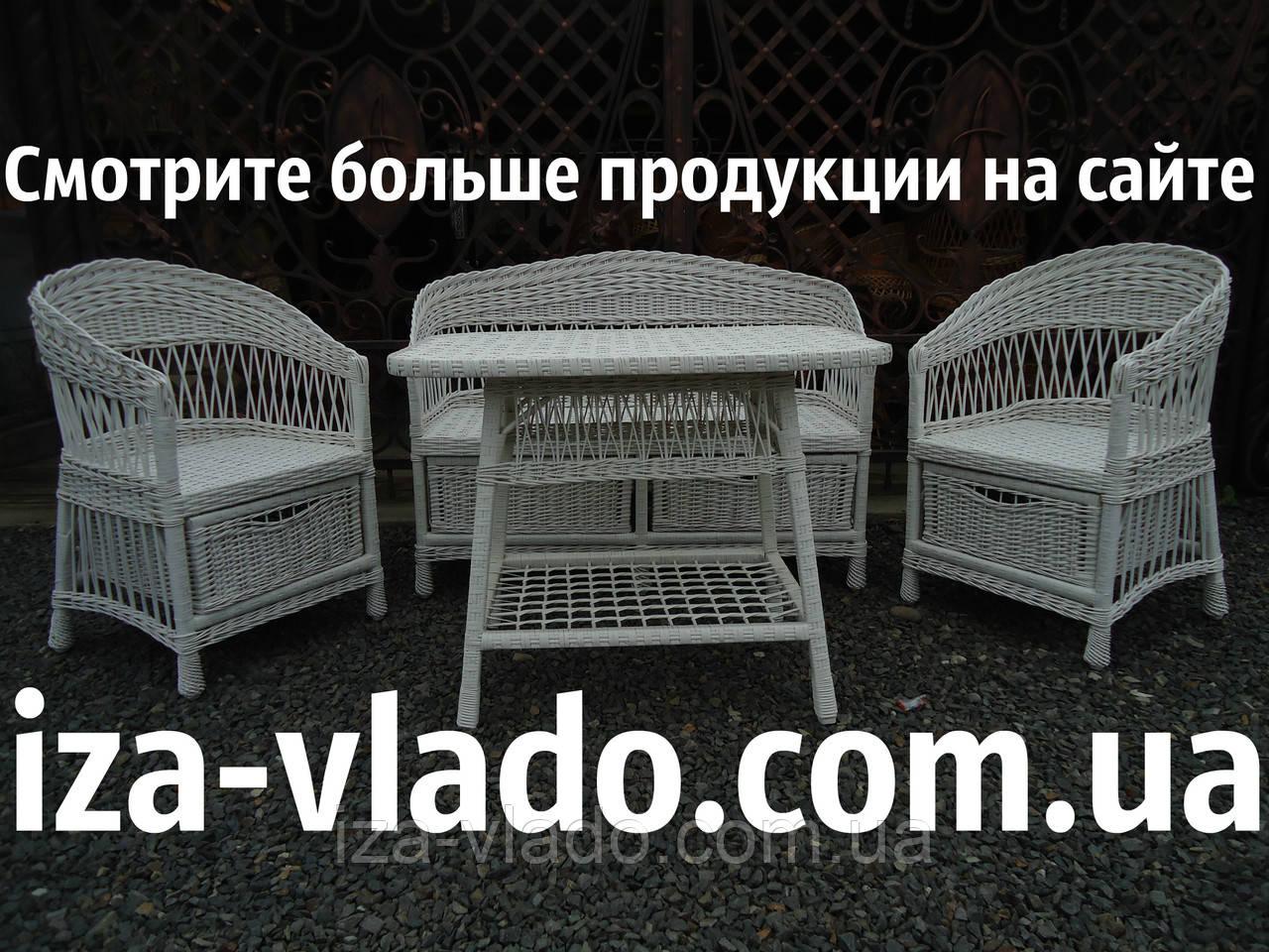 Белая плетеная мебель из лозы.