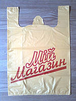Пакеты-майка Мій магазин 38х57 см/ 35 мкм плотные, полиэтиленовый пакет с логотипом, с печатью купить оптом