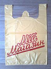 Пакеты-майка Мій магазин 38х57 см/ 40 мкм плотные, полиэтиленовый пакет с логотипом, с печатью купить оптом