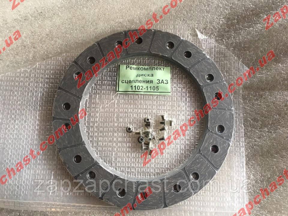 Ремкомплект диска сцепления заз 1102 1103 таврия славута сенс sens (накладки сцеп.сверл.+заклепки)