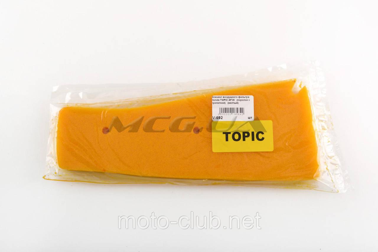 """Элемент воздушного фильтра на скутер   Honda TOPIC AF38   (поролон с пропиткой)   (желтый) - Интернет-магазин """"Moto-Club"""" в Киеве"""