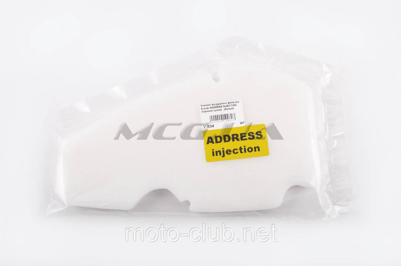 """Элемент воздушного фильтра на скутер   Suzuki ADDRESS INJECTION   (поролон сухой)   (белый) - Интернет-магазин """"Moto-Club"""" в Киеве"""