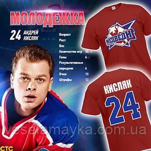 """Футболка """"Медведи"""". Андрей Кисляк. Молодежка"""