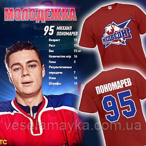 "Футболка ""Медведи"". Миша Пономарёв. Молодежка"