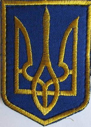 Герб Украины (тризуб) сине-жёлтый большой 6*8см, фото 2