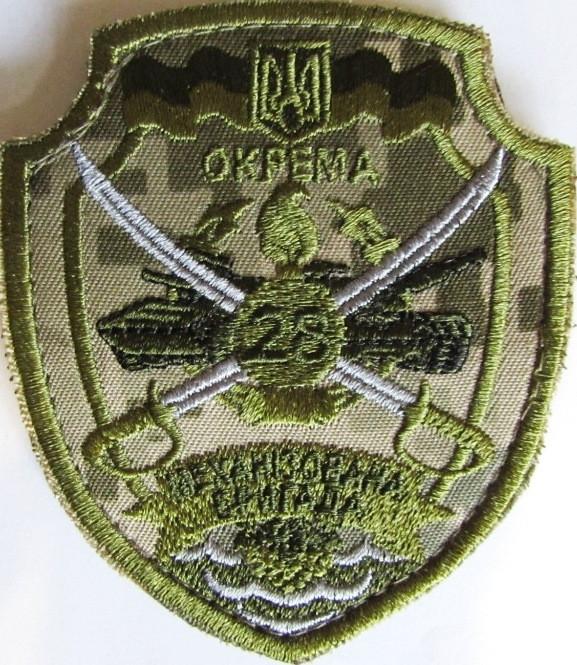 """Шеврон """"28 окрема механізована бригада""""  в пикселе нашит на липучку"""
