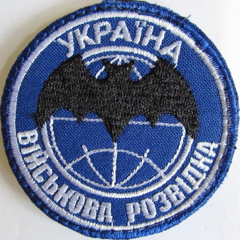"""Шеврон """"Військова розвідка""""  синий круг на липучке"""