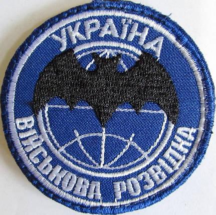 """Шеврон """"Військова розвідка""""  синий круг на липучке, фото 2"""