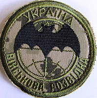 """Шеврон """"Військова розвідка"""" пиксель круг на липучке"""