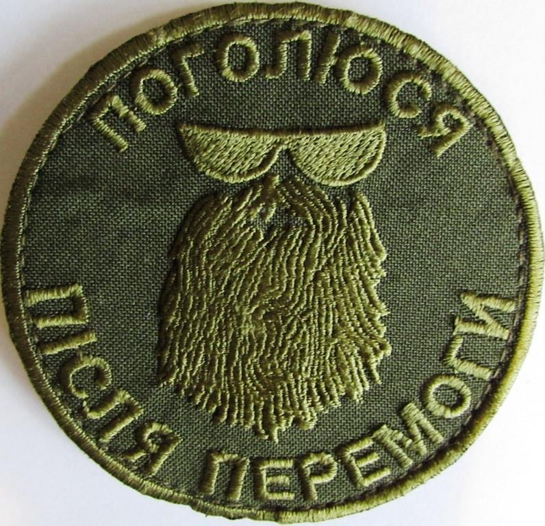 """Шеврон """"Поголюся після перемоги"""" в оливе на липучке"""