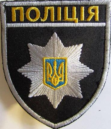 """Шеврон """"Поліція"""" на липучке, фото 2"""