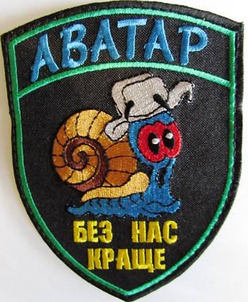 """Шеврон подарочный сувенирный """"АВАТАР"""" на липучке, фото 2"""