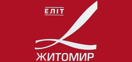 Еліт Житомир