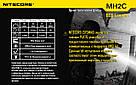 Nitecore MH2C, 800 люмен, 140 метров, заряжаемый, фото 9