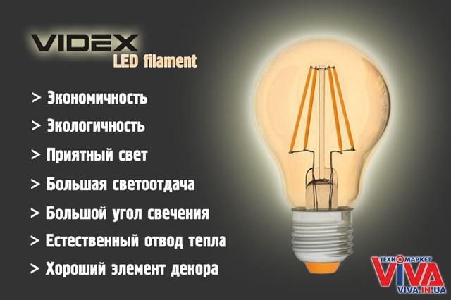 VIDEX филаментные светодиодные лампы