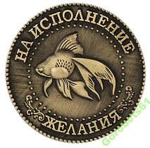 Счастливая монета НА ИСПОЛНЕНИЕ ЖЕЛАНИЙ