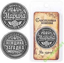 Именная счастливая монета на удачу МАРИНА