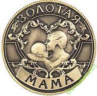 Счастливая монета на удачу ЗОЛОТАЯ МАМА