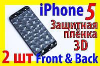 !РАСПРОДАЖА Защитная пленка 3D iPhone 5 пер+зад