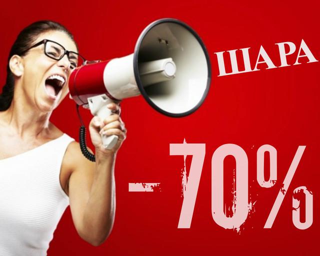 Распродажа норма -70%
