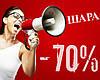 Распродажа -70%