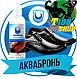 Невидимое средство от влаги и грязи, защита обуви и одежды Аквабронь Aquaphob (Аквафоб), фото 4