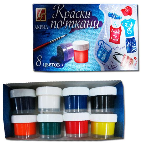 "Краски по ткани 8цв ""Луч"" Батик-акрил"